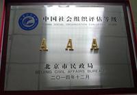 """獲得北京市民政局社會組織評估""""AAA""""榮譽"""