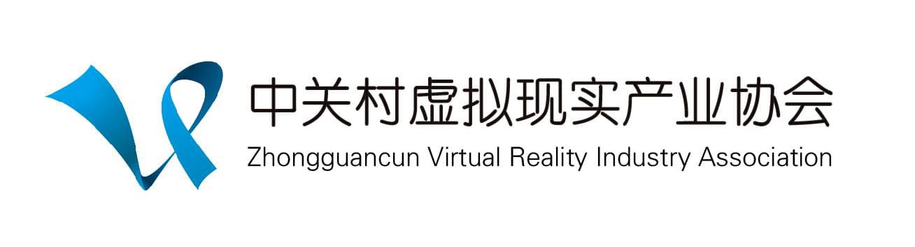 中關村虛擬現實産業協會